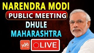 PM Modi LIVE | Public Meeting at Dhule Maharashtra | BJP LIVE | #NarendraModi | YOYO TV Channel