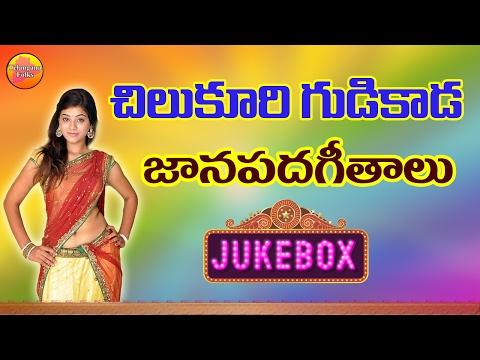 Chilukuri Gudi kada Chilaka | Telangana Folk Songs | Janapada Songs Telugu | New Telugu Folk Songs