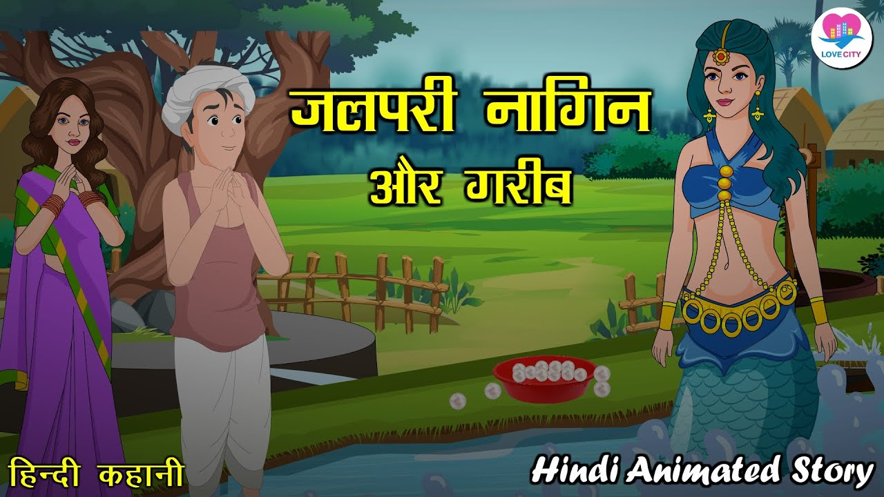 जलपरी नागिन और गरीब | Hindi Fairy Tales | Love City | Love Story