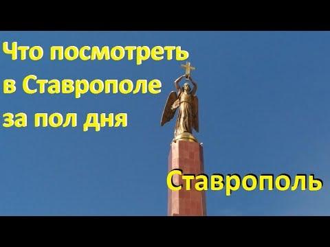 Ставрополь. Что посмотреть в Ставрополе за пол дня с ребенком. Достопримечательности Ставрополя