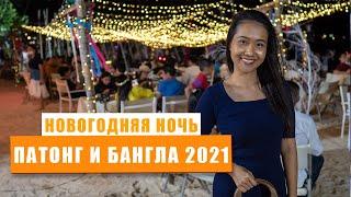 Новогодняя ночь на Пхукете 2021 Пляж Патонг и Бангла Роуд