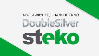 doubleSilver Steko - мультифункциональное стекло в составе стеклопакетов Steko HD