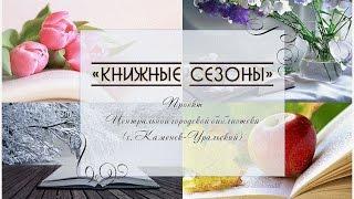 КНИЖНЫЕ СЕЗОНЫ: Зимняя книжная полка ~ 2012