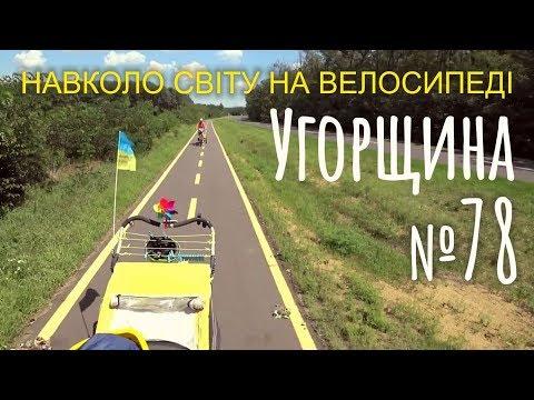 Угорщина. Велодоріжки, парки, кемпінги. Повернення в Дебрецен (№78)