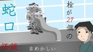 二十七連式の蛇口【朗読_怪談69】つばきとよたろう アニメ ホラー 怖い話 thumbnail
