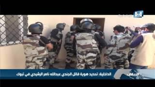 الداخلية: تحديد هوية قاتل الجندي عبدالله ناصر الرشيدي في تبوك