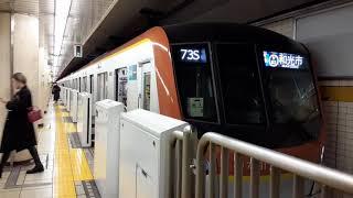 発車:東京メトロ17000系 和光市行き