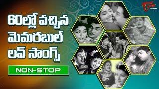 60ల్లో వచ్చిన మెమరబుల్ లవ్ సాంగ్స్ | Telugu Old Memorable Love Songs | Old Telugu Songs