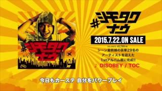 下拓 - DISOBEY feat. TOC