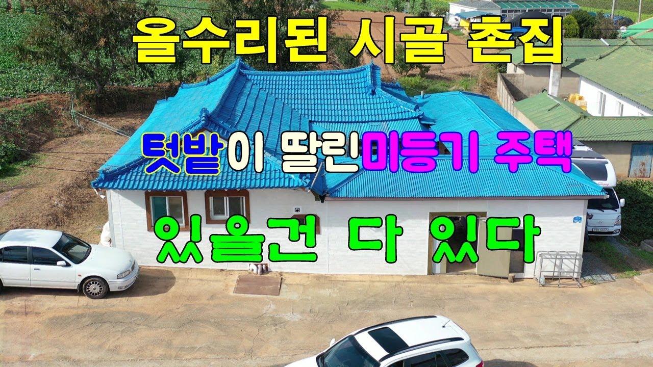 [매물1232]교통 편리한 위치,집 전체를 싹 뒤집어 올수리한 시골 촌집[태안서산 현대공인중개사무소]