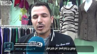 مصر العربية | مواطنون عن ارتفاع الأسعار: