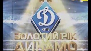 Золотий рік Динамо