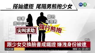 熊抱少女要臉書 嫌:以為對方有意思 | 華視新聞 20190325 thumbnail