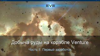 EVE Online. Заработок на альфа клоне. Копаем газ в ВХ. 20-40+ кк/час