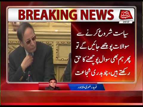 Chaudhry Brothers Prepare Reply For AC | 14 December 2017