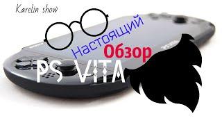 обзор на мою Playstation vita (slim)