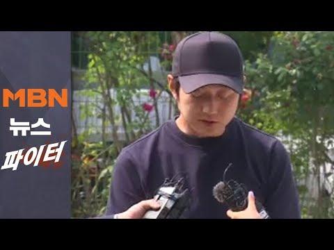 """MBN 뉴스파이터-심석희는 빙산의 일각…""""성폭행 피해자 더 있다"""""""