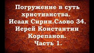 Лекция 1 О тех которые живут наиболее близко к Богу Часть 1 Иерей Константин Корепанов
