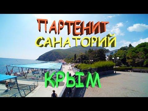 ПАРТЕНИТ САНАТОРИЙ «КРЫМ» / ПОБЫВАЛ В СССР )))
