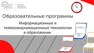 Информационные и телекоммуникационные технологии в образовании 28 04 2020