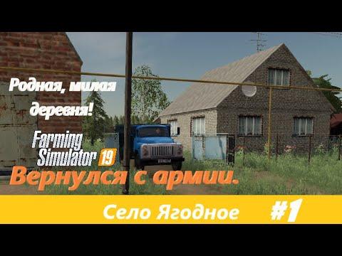 Вернулся с армии. Farming Simulator 19: Село Ягодное-#1