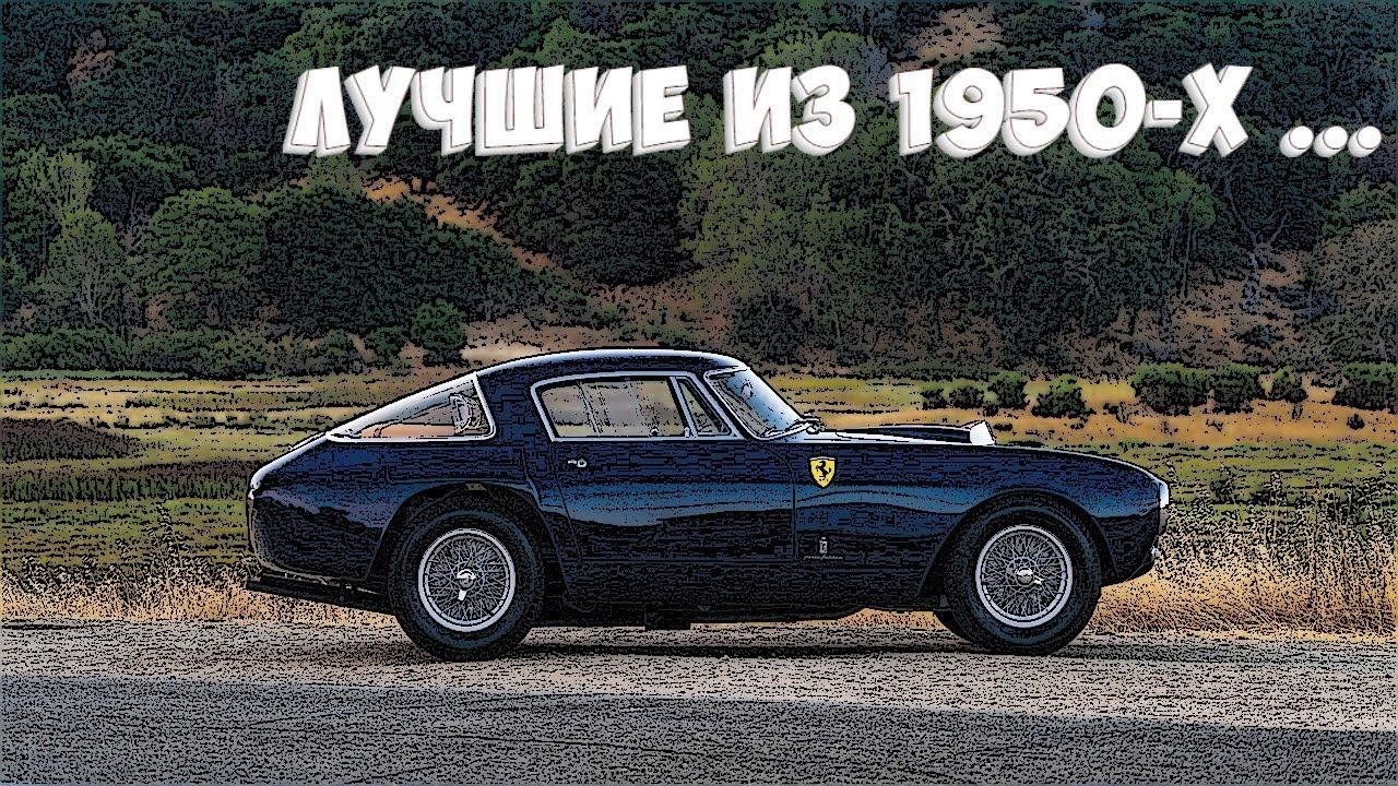 Ретро в Моде: Лучшие Автомобили 1950-х Годов (на которых мы бы с удовольствием ездили даже сейчас)