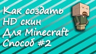 Как создать HD скин для Minecraft (Способ #2)