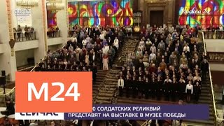 Смотреть видео В Музее Победы пройдет выставка