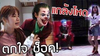 แกล้งโหดปลอมเป็น Joker โจ๊กเกอร์ แฟนตกใจแทบช็อค!! (แกล้งคน)