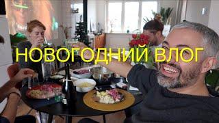 Влог #53. Александр Рогов.НОВОГОДНИЙ ВЛОГ.