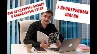Как продвинуть группу Вконтакте: 7 беспроигрышных шагов