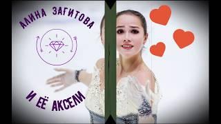 Аксель Алины Загитовой