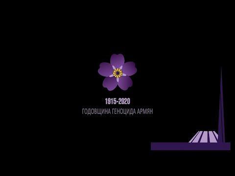 К 105 летию Геноцида Армян, Длэ Яман, Оганес Казарян.