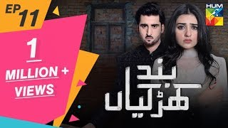 Band Khirkiyan Episode #11 HUM TV Drama 12 October 2018