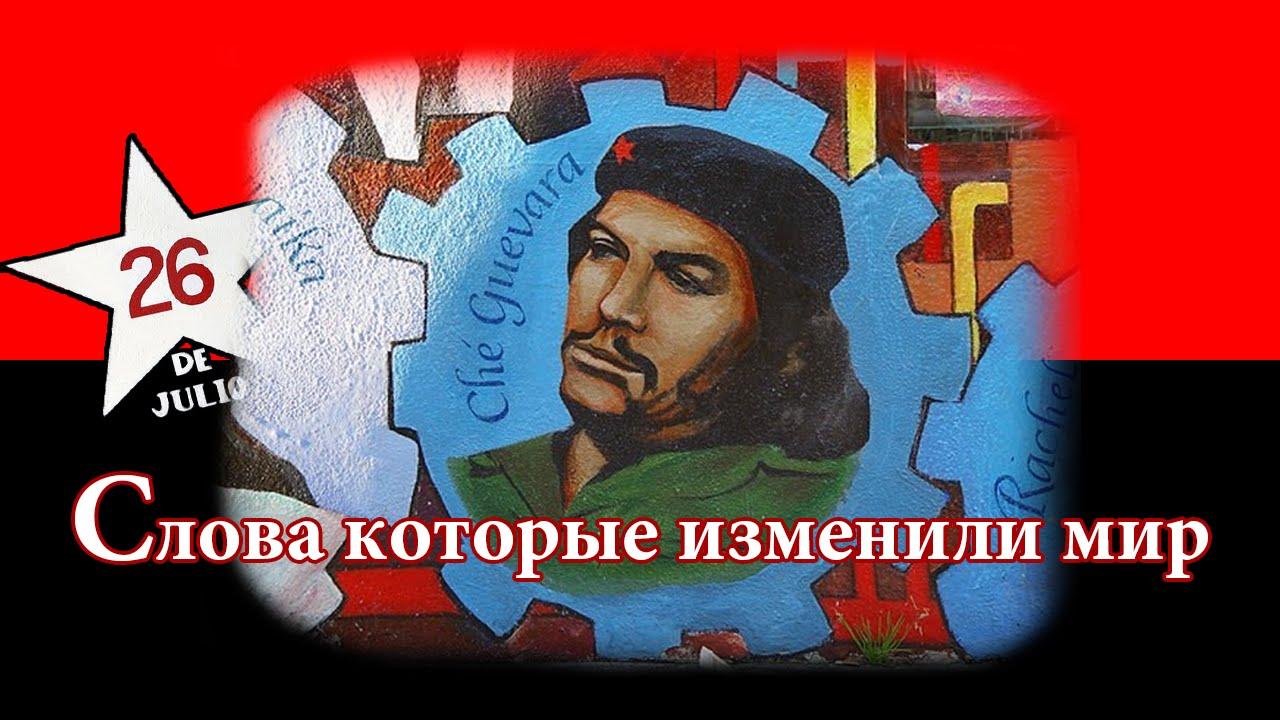 Слова которые изменили мир (Че Гевара)
