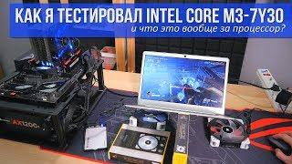 Как я тестировал intel core m3-7Y30 (и что это вообще за процессор?)