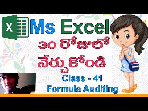 Ms Excel in Telugu | Telugu Ms Excel Classes | Class - 41 |😃| Formula Auditing