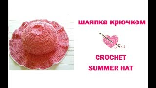 Шляпка крючком. Детская вязаная шляпка/How to crochet summer hat