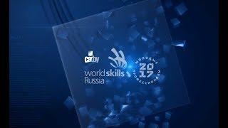 Чемпионат САФУ по стандартам World Skills