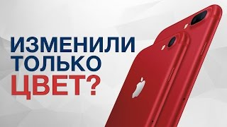 iPhone 7 Red | Siri для Samsung Galaxy S8 | Cyberpunk 2077 и многое другое!