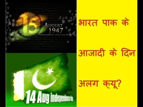 भारत पाक के  आजादी के दिन  अलग क्यूू? || Why India Pakistan has different day of Independence?