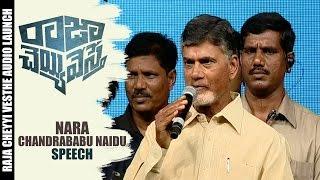 Nara Chandrababu Naidu Speech - Raja Cheyyi Vesthe Audio Launch || Nara Rohit || Tarak Ratna