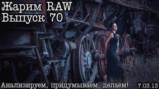 Жарим RAW... Выпуск 70... Творческая фотография