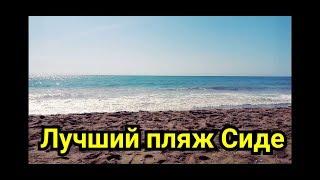 Наш любимый пляж в Анталии, Сиде. Проверка водички 6.10.19г.
