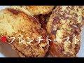 フレンチトースト【簡単レシピ】フランスパン使用で、中までふわふわの食感が★