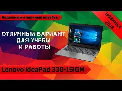 Обзор ноутбука Lenovo IdeaPad 330-15IGM (81D10088RK и 81D100KYRU). Тихий, бесшумный, современный.