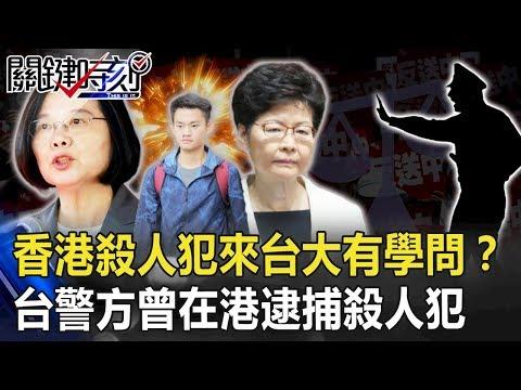 香港殺人犯來台灣大有學問? 早在57年前台灣警方曾在港逮捕殺人犯! 【關鍵時刻】20191023-3 王瑞德