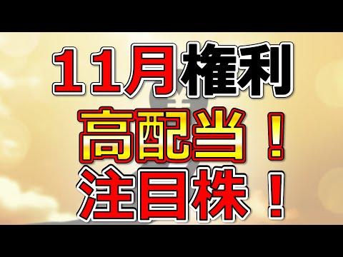 【11月の高配当株!注目銘柄!】