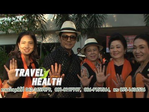 "TRAVEL&HEALTH VARIETY  ""ซอนต้า เซย์ โน(Zonta says No)"" - ททท.ซิดนีย์จัดโครงการ'กลับบ้านกราบพ่อ'"