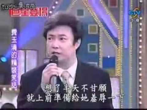 费玉清的经典笑话2
